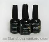 Top Coat Starlet 10 мл / Закріплювач для гель-лаку без липкого шару, фото 2