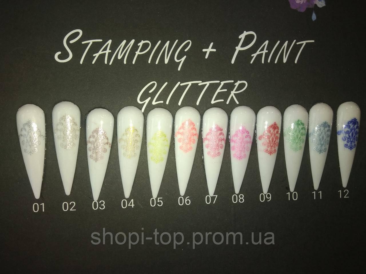 Гель-краска с глиттером для дизайна ногтей и стемпинга 8 ml  Global Fashion,12 цветов
