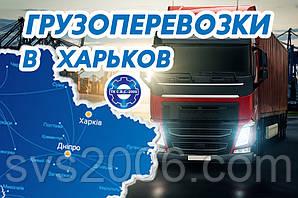 Грузоперевозки в Харьков - оперативно доставим ваш груз по Украине