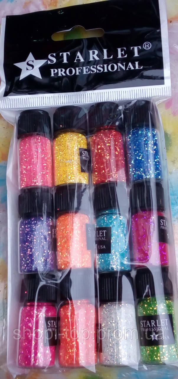 Набір блискіток для дизайну нігтів Starlet №2