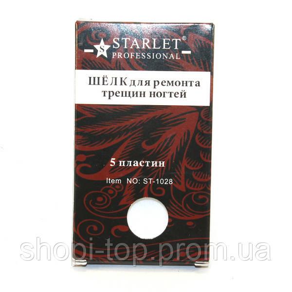 Шелк для ремонта ногтей Starlet Professional 5 пластин