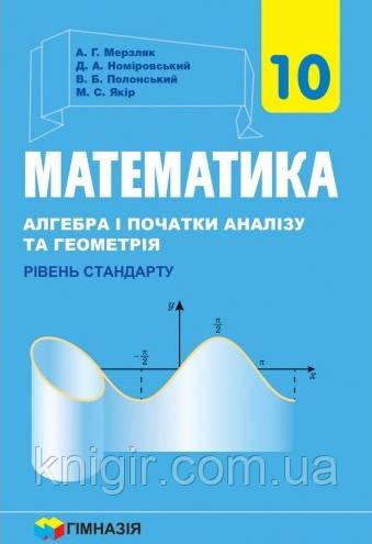 Математика 10 кл. (Алгебра та Геометрія) Підручник. СТАНДАРТ