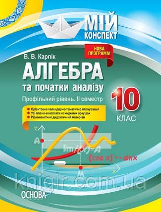 Алгебра та початки аналіз 10 кл 2 семестр Профіль