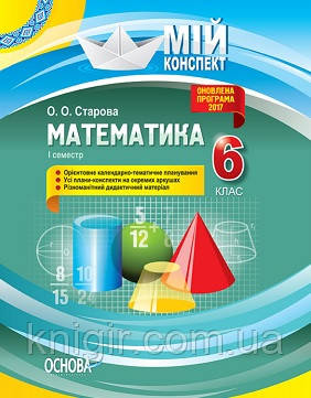 Математика 6 кл Мій конспект 1 семестр