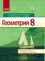 Геометрия 8 кл  Учебник