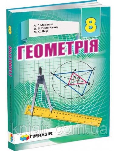 Геометрія 8кл Підручник