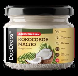 Кокосовое масло натуральное высшей степени очистки DopDrops™ для Кулинарии  (250 мл)