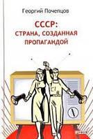 СССР страна созданная пропагандой (тв)