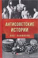 Антисоветские истории (тв)