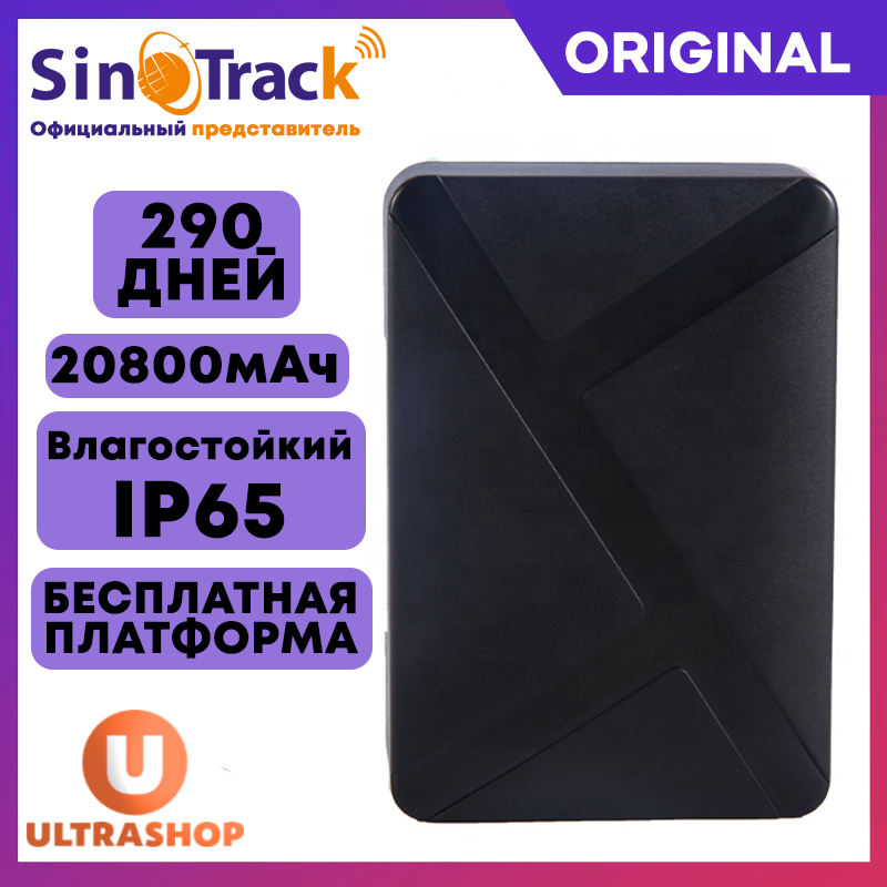 Самый Мощный GPS-трекер 2020 - SinoTrack ST-925 ORIGINAL! 290 дней. Автомобильный, Водонепроницаемый