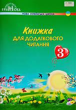 НУШ Книжка для додаткового читання. 3 клас (Грамота)
