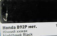 Автомобильный Реставрационный карандаш HONDA B92P