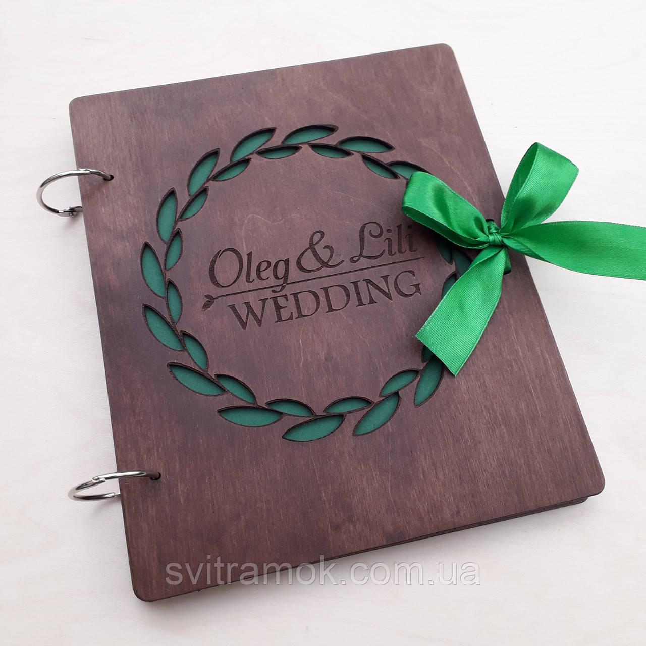 Весільна книга побажань з дерева