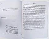 ЗНО 2021. Історія України. Комплексна підготовка до ЗНО і ДПА 2021 (ПіП), фото 2
