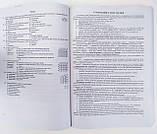 ЗНО 2021. Історія України. Комплексна підготовка до ЗНО і ДПА 2021 (ПіП), фото 3