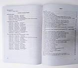 ЗНО 2021. Історія України. Комплексна підготовка до ЗНО і ДПА 2021 (ПіП), фото 4