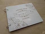 Весільний дерев'яна яний альбом для побажань та фото, фото 4