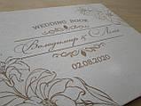 Весільний дерев'яна яний альбом для побажань та фото, фото 5