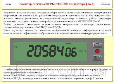 Эмулятор счетчика МЕРКУРИЙ 200-02 (двухтарифный)