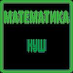 Математика 3 кл ОБЩЕЕ 2020