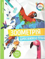 Зоометрія. Дивовижні птахи. Цифрова розмальовка