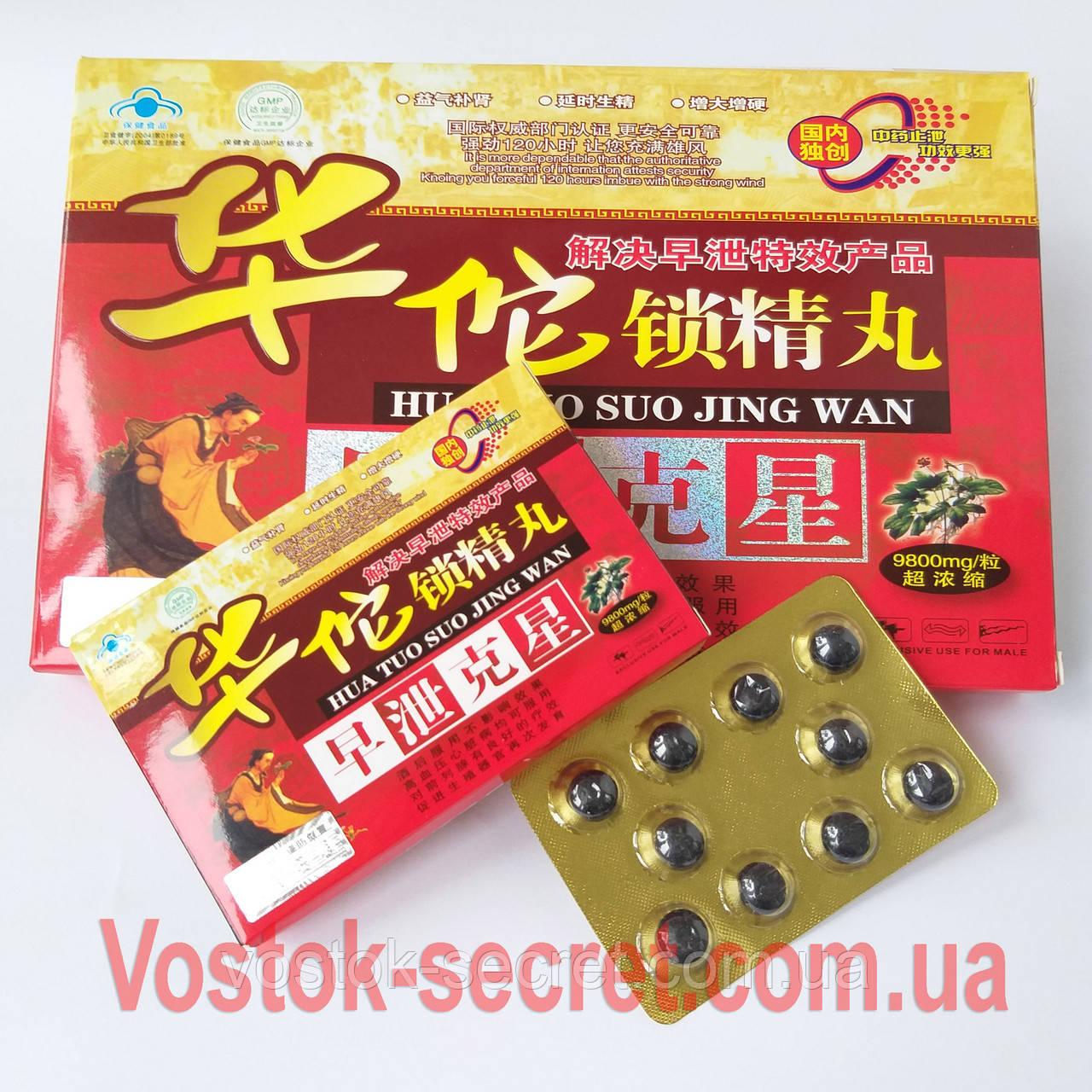 Пилюли для потенции Хуато, Hua Tuo Suo Jing Wan, 10табл