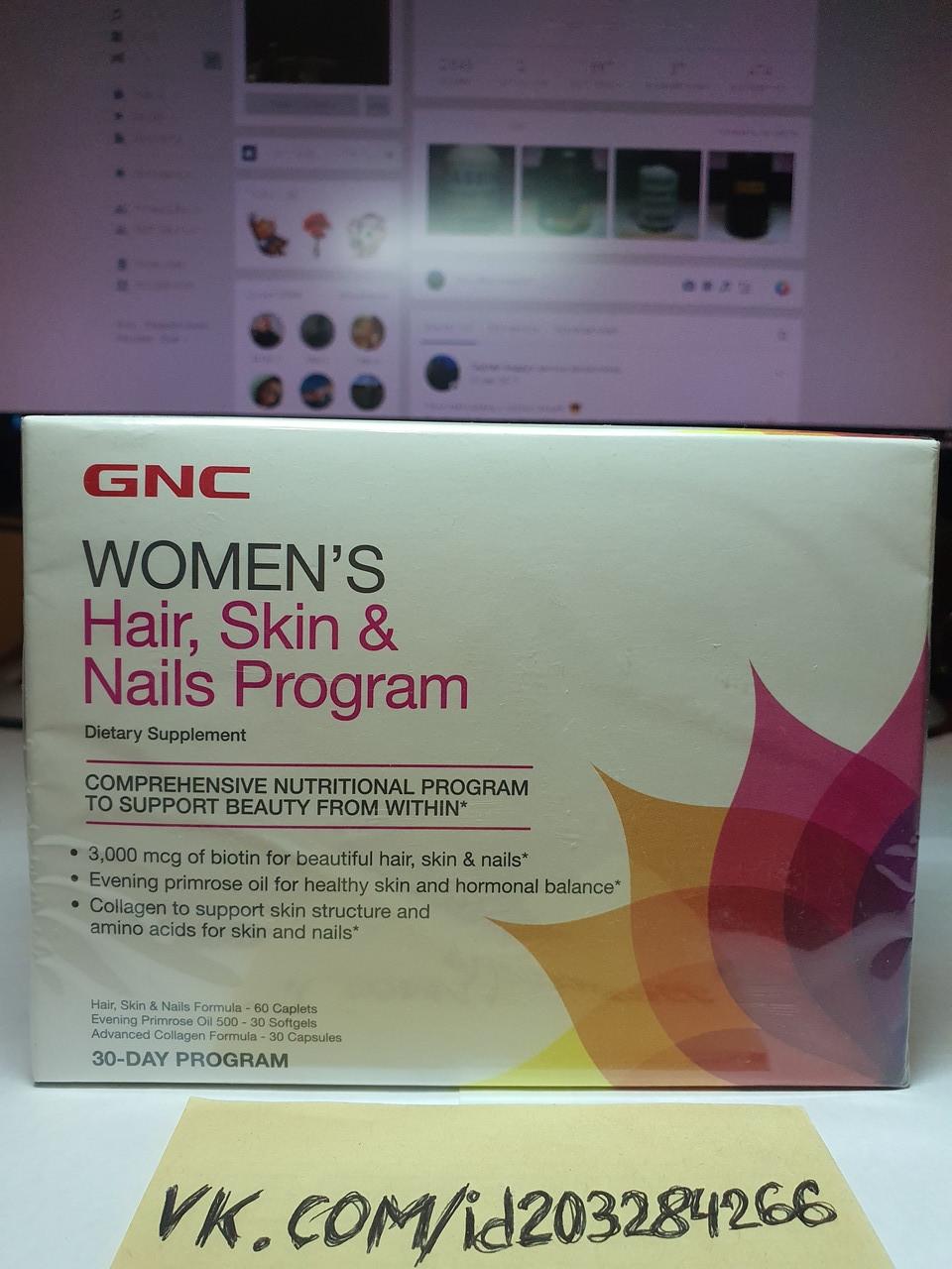 Витамины для кожи ногтей и волос GNC Women's Hair Skin & Nails Program 120 caps