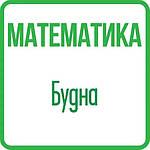 Математика 3 кл (Будна) НУШ