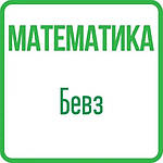 Математика 3 кл (Бевз) НУШ