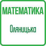 Математика 3 кл (Оляницька) НУШ