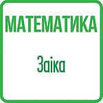Математика 3 кл (Заїка) НУШ за програмою ШИЯНА