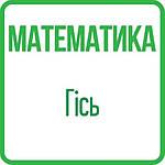 Математика 3 кл (Гісь) НУШ за програмою ШИЯНА