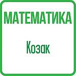 Математика 3 кл (Козак) НУШ