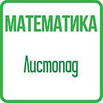 Математика 3 кл (Листопад) НУШ