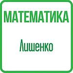 Математика 3 кл (Лишенко) НУШ