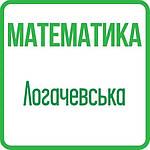 Математика 3 кл (Логачевська) НУШ за програмою ШИЯНА