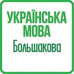 Укр. мова та розвиток мовлення 3 кл (Большакова) НУШ