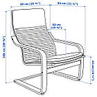 IKEA Кресло POÄNG ( 292.866.10), фото 3