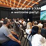 Вступление в УАМ и Welcome party