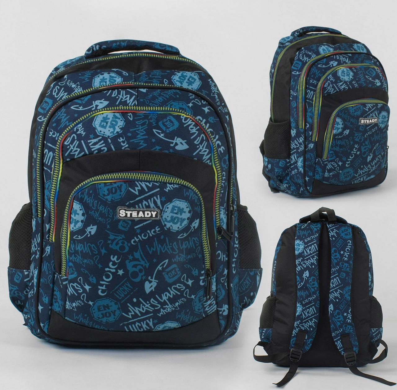 + Подарок Рюкзак школьный 1 отделение, 3 кармана, мягкая спинка, в пакете