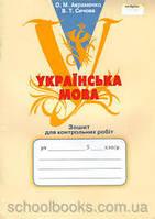 Зошит для контрольних робіт (О. М. Авраменко, В. Т. Сичова)