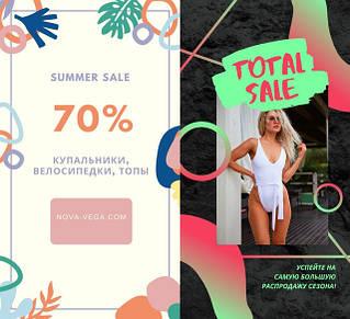 Финальная распродажа одежды для фитнеса