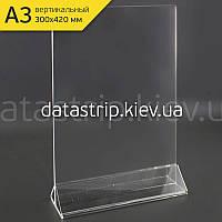 Менюхолдер А3 вертикальный, 300х420мм, 2 мм
