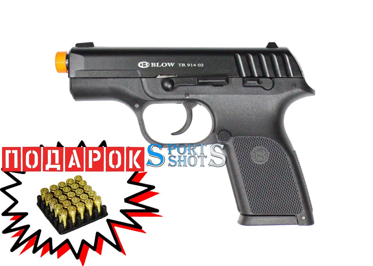 Сигнальный пистолет Blow TR-914 02 + подарок (10 патронов)