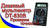 Мультиметр DT 830В, фото 5