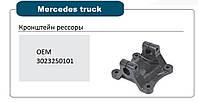 Кронштейн рессоры Mercedes Truck