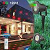 УЦІНКА! Лазерний проектор Star Shower RG 12 в 1 два кольори + пульт. (179226), фото 3