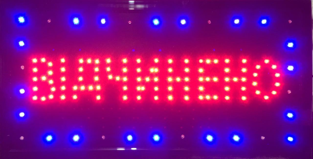 Вывеска светодиодная ВІДЧИНЕНО LED 48х25 см светового табло