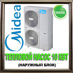 Наружный блок теплового насоса Midea  M-Thermal MHA-V10W/D2N1 10 кВт воздух-вода  фреон R410a