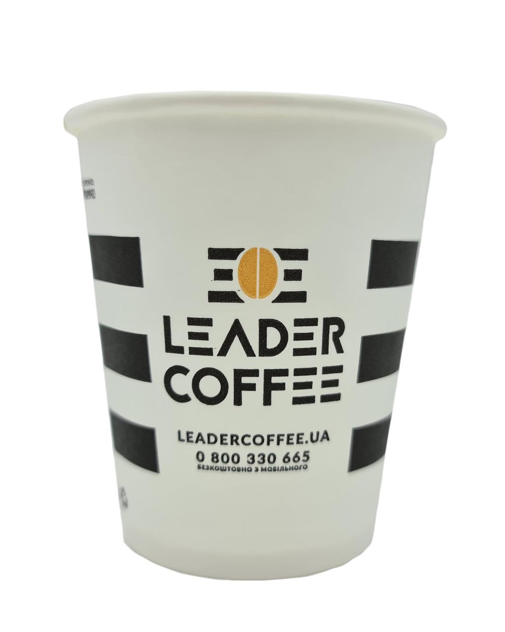 """Стакан бумажный с логотипом TM""""Leadercoffee"""",175ml"""